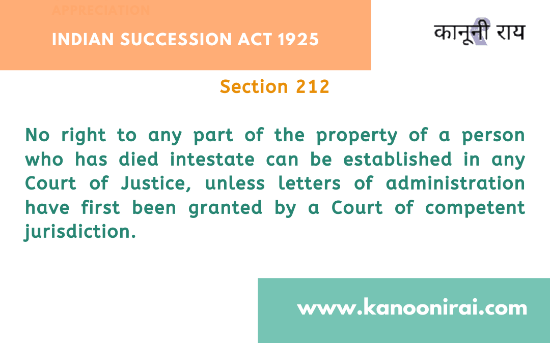 Section 212, Indian Succession Act: Right to intestate's property
